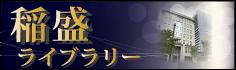 稲盛ライブラリー
