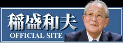 稲盛和夫オフィシャルサイト